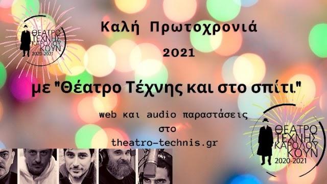 Θέατρο Τέχνης Καρόλου Κουν - Οι δυο προτάσεις υποδοχής του 2021