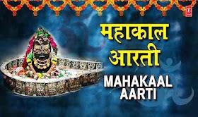 महाकाल आरती Mahakaal Aarti Lyrics - Anuradha Paudwal