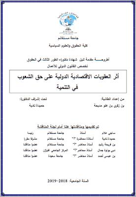 أطروحة دكتوراه: أثر العقوبات الاقتصادية الدولية على حق الشعوب في التنمية PDF