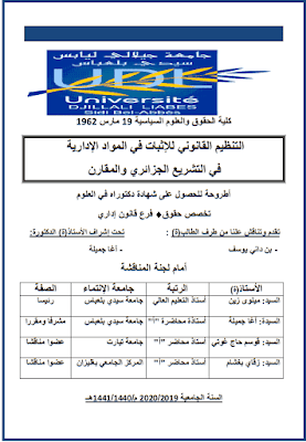 أطروحة دكتوراه: التنظيم القانوني للإثبات في المواد الإدارية في التشريع الجزائري والمقارن PDF