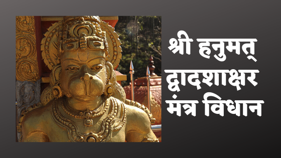 श्री हनुमत् द्वादशाक्षर मंत्र विधान | Hanuman Mantra |