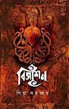 বিসাশন - পিয়া সরকার Bisashon pdf by Piya Sarker