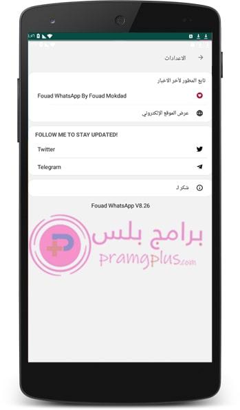 متابعة اخر اخبار واتساب فؤاد