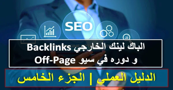 off-page-seo-guide-rtecharabic