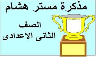 مذكرة اللغة الانجليزية للصف الثانى الاعدادى - مستر هشام ابو بكر