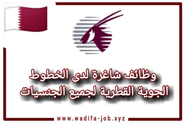 أعلنت الخطوط الجوية القطرية عن وظائف شاغرة لديها في عدة تخصصات
