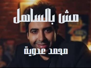 كلمات اغنيه مش بالساهل محمد عدوية
