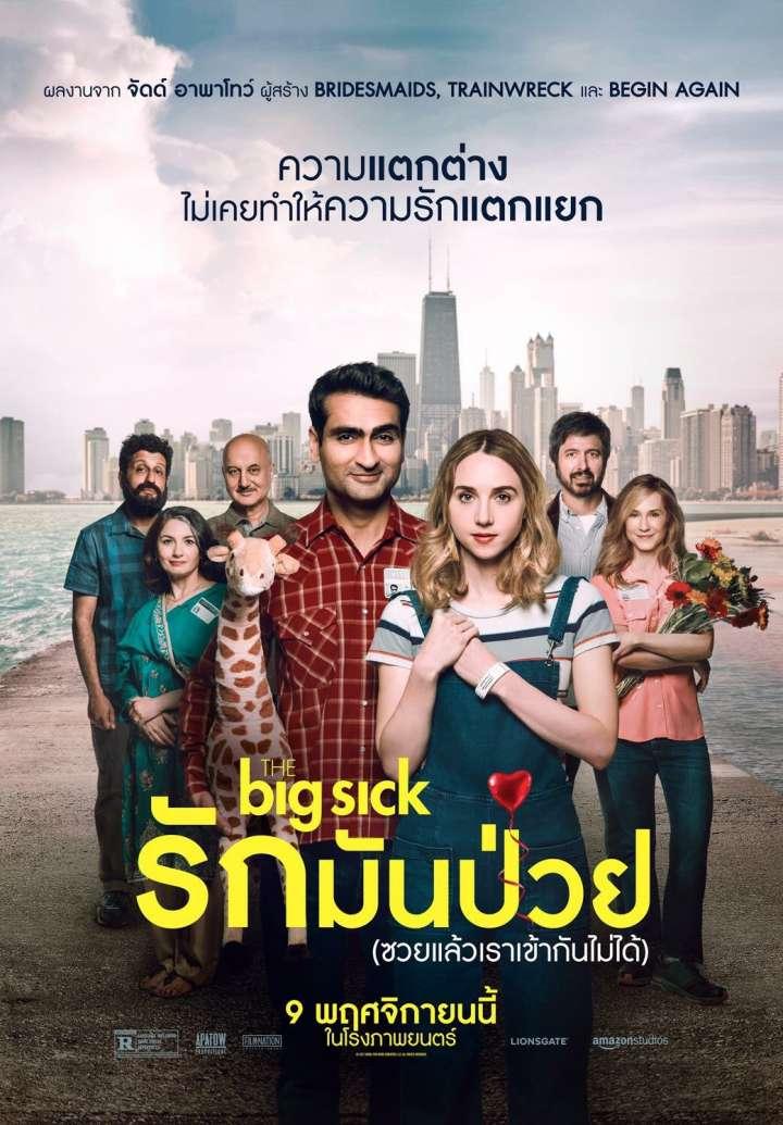 The Big Sick (2017) รักมันป่วย