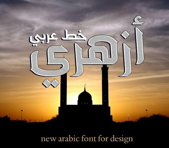 خطوط عربية للتصميم arabic fonts