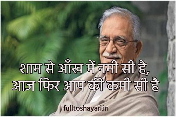 Gulzar Hindi Shayari shaam shayari gulzar