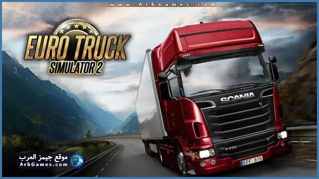 تحميل لعبة الشاحنات Euro Truck Simulator 2 للكمبيوتر من ميديا فاير
