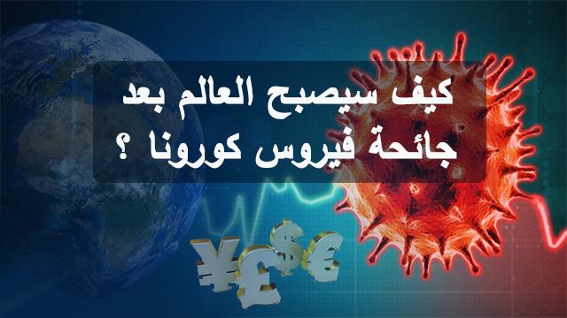 أخبار إقتصادية عن فيروس كورونا