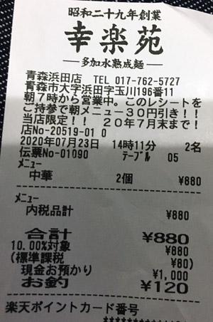 幸楽苑 青森浜田店 2020/7/23 飲食のレシート
