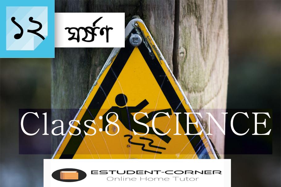 Class 8 || SCIENCE || Lesson 12 || ঘৰ্ষণ || সম্পূৰ্ণ অনুশীলনীৰ প্ৰশ্নোত্তৰ অসমীয়া মাধ্যমত