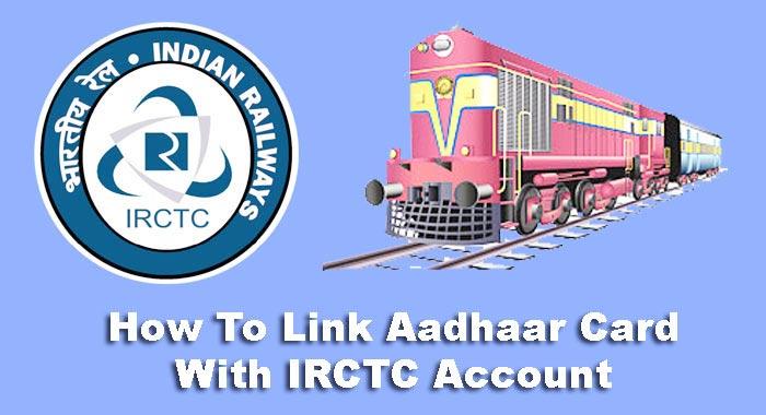 IRCTC से आधार लिंक कैसे करें
