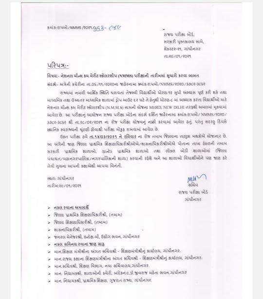 http://www.pravinvankar.in/2021/01/nmms-exam-date-change.html