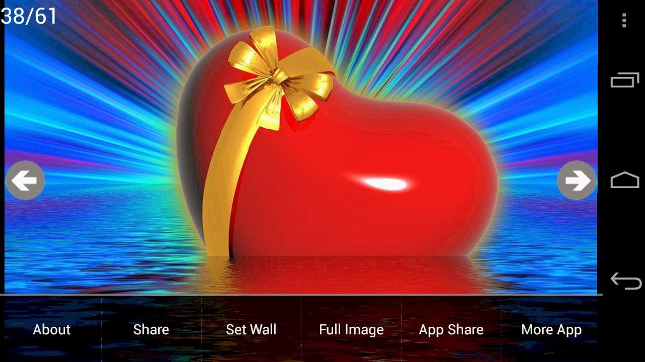 عيد الحب للهاتف