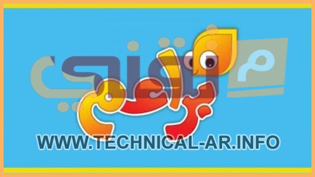 تحديث تردد قناة براعم الجديد علي سهيل سات 2021