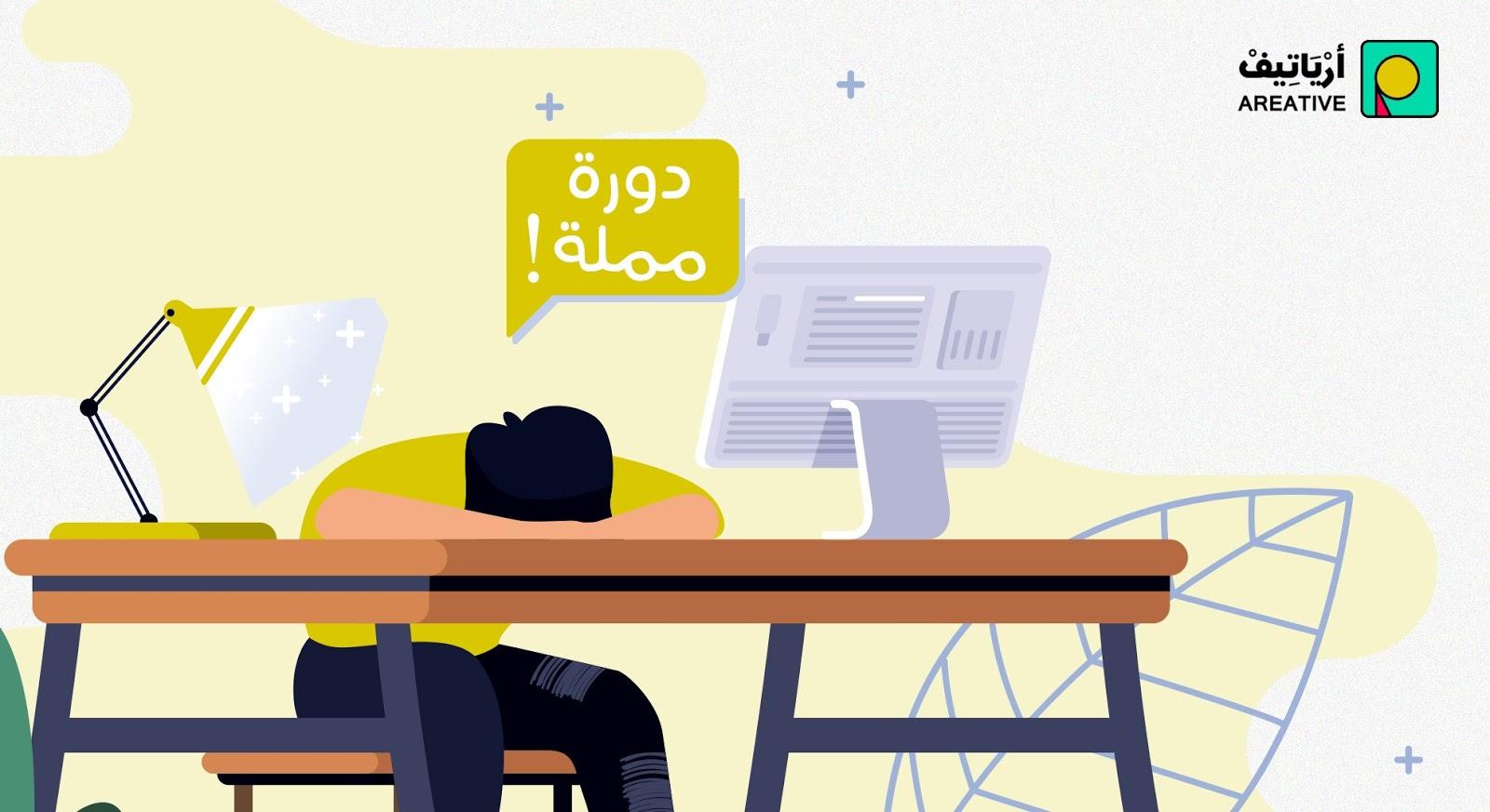 نصائح للتخلص من الملل أثناء التعلم عبر الإنترنت