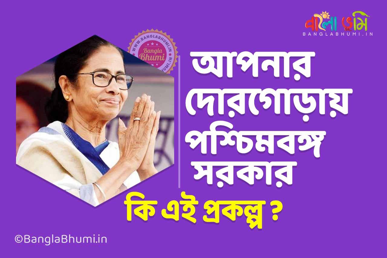 West Bengal Duare Sarkar Scheme