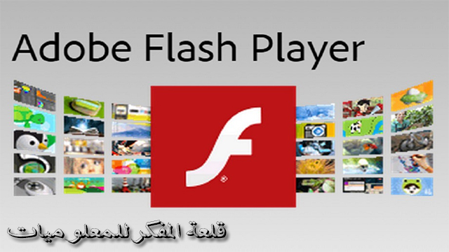 تنزيل برنامج ادوبي فلاش بلاير لتشغيل الفيديوهات علي الانترنت باخر تحديثاته لجميع الانظمة الويندوز والماك ولينكس - Adobe Flash Player