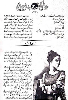 Woh Eik Lamha Jadowan Urdu Novel By Rimsha Ahmed Free Download Pdf