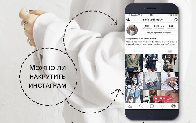 накрути instagram аккаунт в Инстаграм