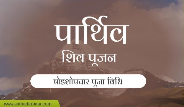 Parthiv Pujan Vidhi | पार्थिव शिव पूजन विधि | षोडशोपचार पूजन