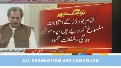 exam are cancelled latest news update