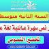 تحضير نص سهرة عائلية اللغة العربية للسنة الثانية متوسط - الجيل الثاني