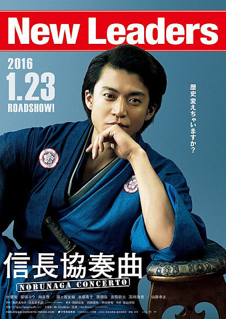 Sinopsis Nobunaga Concerto: The Movie (2016) - Film Jepang