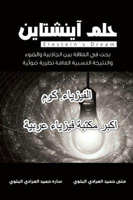 كتاب حلم اينشتاين بحث في العلاقة بين الجاذبية والضوء pdf مترجم تحميل