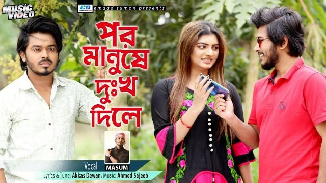 Por Manushe Dukkho Dile Lyrics Masum