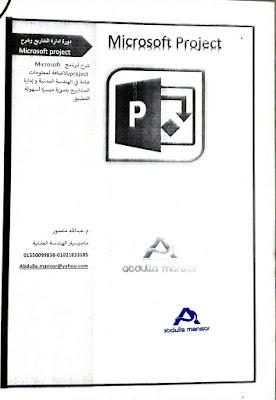 دورة ميكروسوفت بروجكت, ميكروسوفت بروجيكت, بروجكت, مكروسوفت بروجكت, مايكروسوفت بروجيكت, مايكروسوفت بروجكت, تعلم برنامج ميكروسوفت بروجكت pdf, كورس ميكروسوفت بروجكت, دورة في Microsoft project, تعلم برنامج microsoft project pdf, كورس ادارة مشروعات ميكروسوفت بروجكت, ادارة مشروعات Microsoft Project, Microsoft Project Course in arabic, شرح برنامج ميكروسوفت بروجكت, شرح برنامج microsoft project