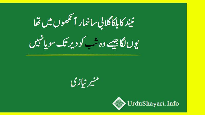 Neend Ka Halka Ghulabi Sa Munir Niazi - Soul Touching Shayari  -2 line poetry