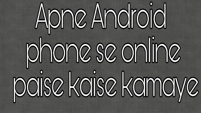 Apne-Android-phone-se-online-paise-kaise-kamaye