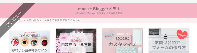 「QooQ」のブログタイトルを中央寄せ