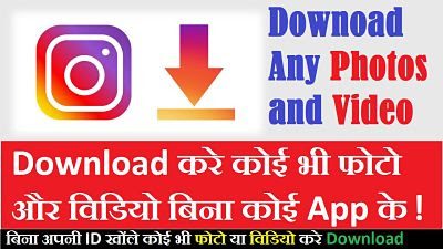 How To Download Instagram Photos, Videos, Stories and Reels In Mobile .