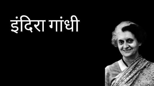 इंदिरा गांधी पर निबंध | indira Gandhi par nibandh