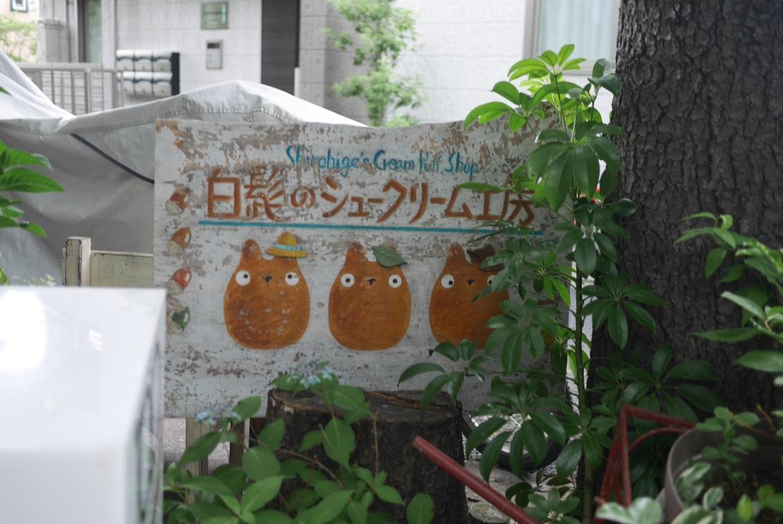 Home of Totoro Cream Puffs: Shiro-hige's Cream Puff Factory