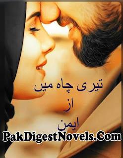 Teri Chah Mein (Novel) By Aiman Zaman