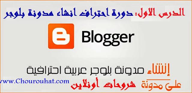دورة احتراف لانشاء مدونة بلوجر جديدة - Blogger | من البداية حتي الاحتراف