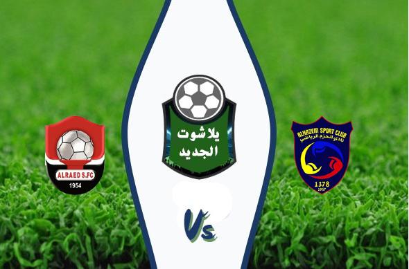 الرائد يتغلب على الحزم بثلاثة أهداف مقابل هدفين الجمعة 2019/11/22 الدوري السعودي