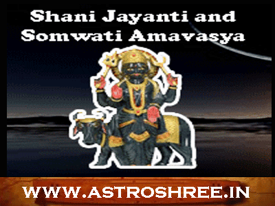 Shani Jayanti And Somwati Amavasya Together importance in astrology