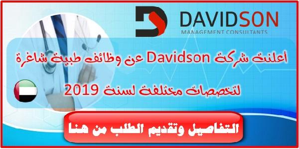 وظائف طبية بشركة Davidson للرعاية الصحية للعديد من التخصصات