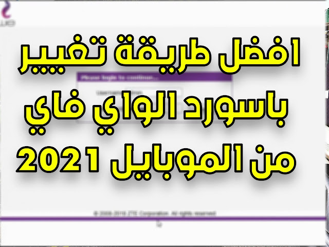تغيير باسورد الواي فاي من الموبايل 2021