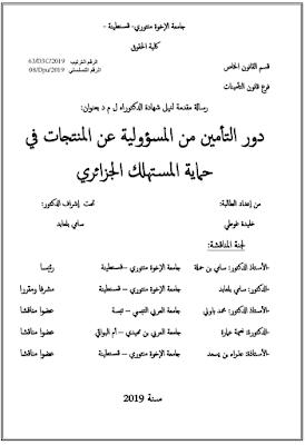 أطروحة دكتوراه: دور التأمين من المسؤولية عن المنتجات في حماية المستهلك الجزائري PDF