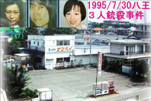 Pembunuhan di Pusat Perbelanjaan Hachioji