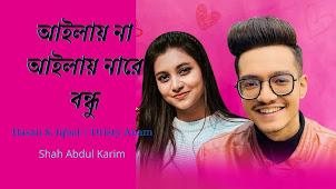 Ailana Ailana Re Bondhu Lyrics (আইলায় নারে বন্ধু) Hasan | Dristy | Abdul Karim
