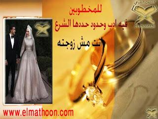 مأذون شرعي , مأذون , مأذون فيصل , احكام الزواج , عقد الزواج , وثيقة الزواج
